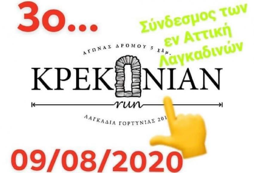Ακύρωση - 3ο Krekonian Run