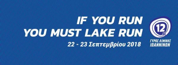 12ος Γύρος Λίμνης Ιωαννίνων
