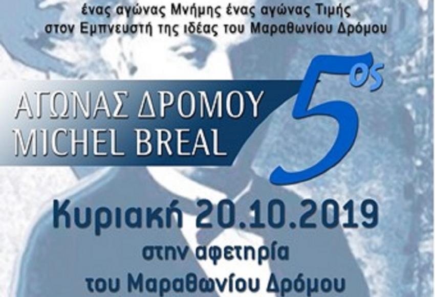 5ος Αγώνας Δρόμου Michel Breal