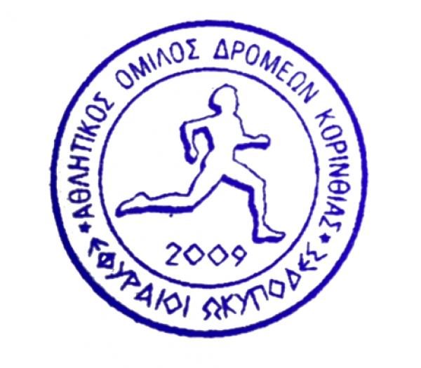 1ος Ημιμαραθώνιος Ισθμός - Κόρινθος