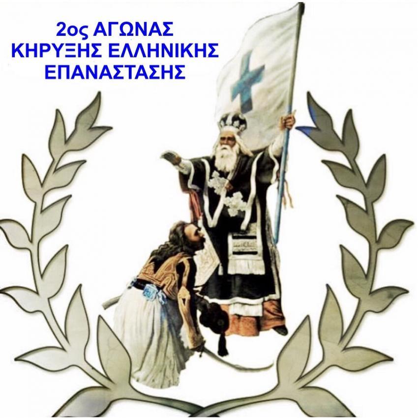 2oς Αγώνας Κήρυξης Ελληνικής Επανάστασης