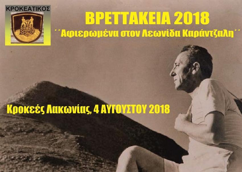 """ΒΡΕΤΤΑΚΕΙΑ 2018 - """"Αφιερωμένα στον Λεωνίδα Καράντζαλη"""""""