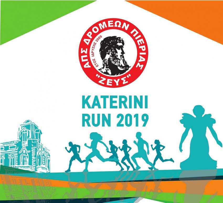 ΔΕΛΤΙΟ ΤΥΠΟΥ - Προκήρυξη Katerini Run 2019