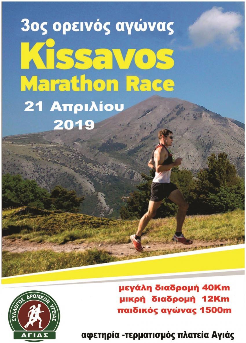 3ος  ορεινος αγώνας KISSAVOS MARATHON RACE