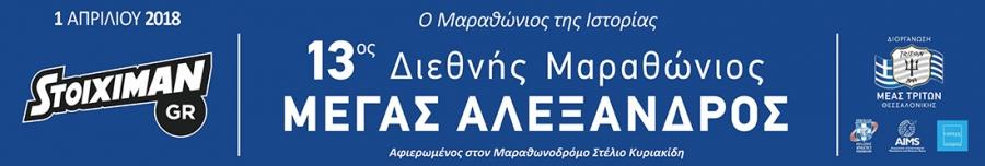 Stoiximan.gr 13ος Διεθνής Μαραθώνιος «ΜΕΓΑΣ ΑΛΕΞΑΝΔΡΟΣ»