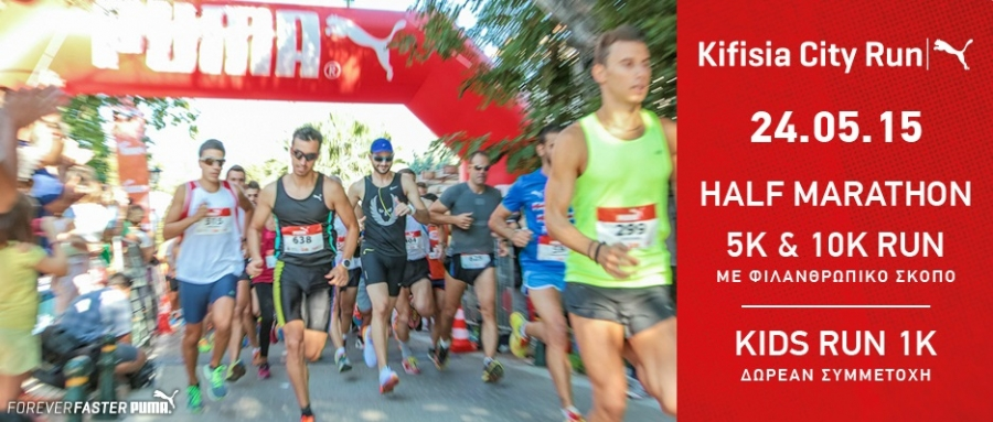 374d8c11e2b2 Kifisia Puma City Run 2015 - Αποτελέσματα
