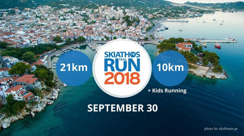 Skiathos Trail Run 2018
