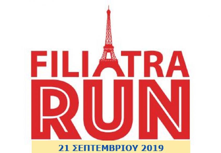 Filiatra Run 2019 - 3ος Αγώνας Δρόμου Φιλιατρών - Αποτελέσματα