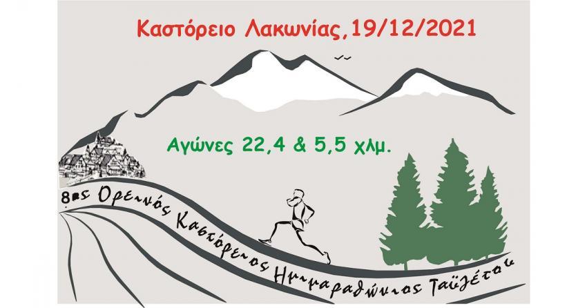 Στις 19 Δεκεμβρίου ο 8ος Καστόρειος Ορεινός Ημιμαραθώνιος Ταϋγέτου