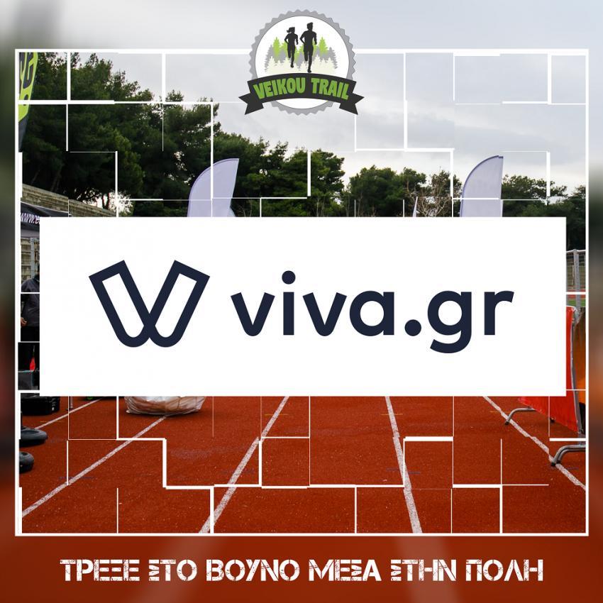 ΔΕΛΤΙΟ ΤΥΠΟΥ - Κάντε την εγγραφή σας στο 3ο Veikou Trail και μέσω Viva.gr