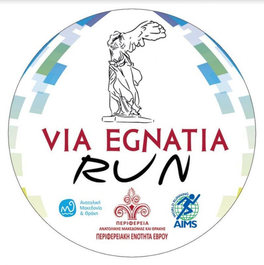 VIA EGNATIA RUN 2018