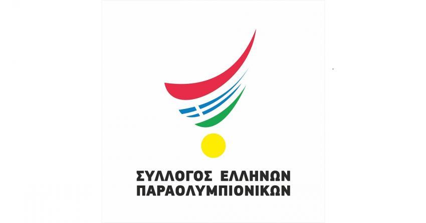 Εκλογή μελών στην Ελληνική Παραολυμπιακή Επιτροπή