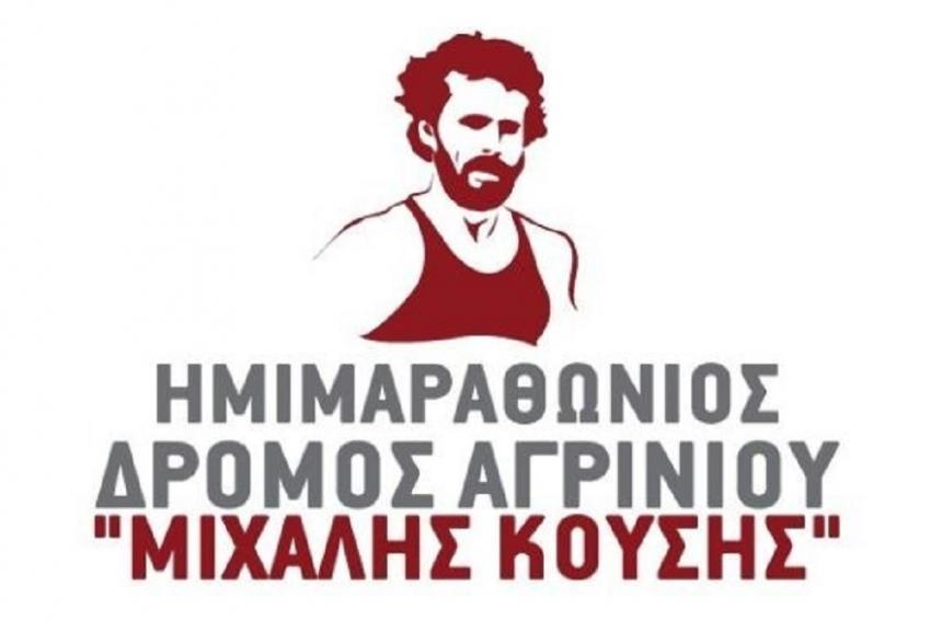 13ος Ημιμαραθώνιος «Μιχάλης Κούσης»