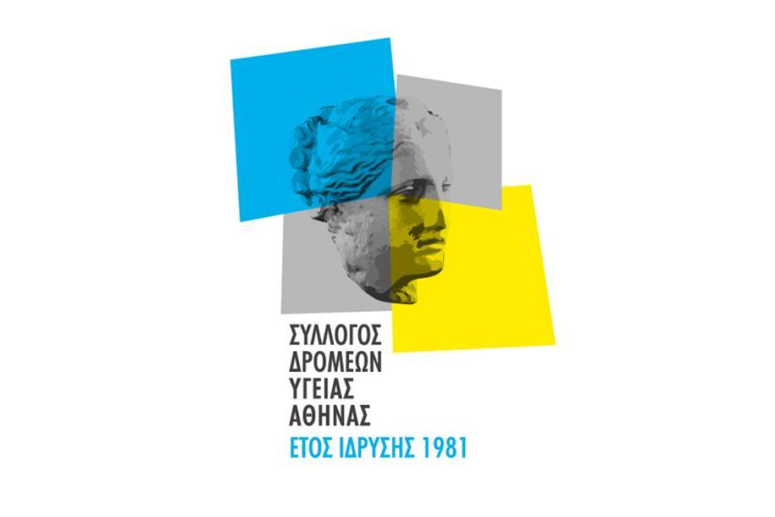 ΔΕΛΤΙΟ ΤΥΠΟΥ - Πρόγραμμα δραστηριοτήτων ΣΔΥ Αθήνας, Ιούνιος - Νοέμβριος 2019