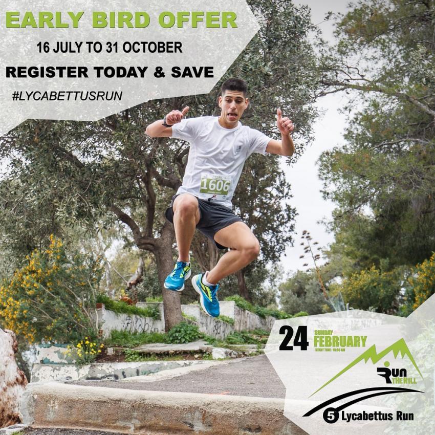ΔΕΛΤΙΟ ΤΥΠΟΥ - Επετειακό 5ο Lycabettus Run! Άνοιξαν οι εγγραφές! Early bird offer έως τις 31 Οκτωβρίου 2018