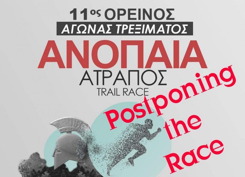 """ΔΕΛΤΙΟ ΤΥΠΟΥ - Αναβολή για τον 11ο Ορεινό αγώνα """"Ανόπαια Ατραπός"""""""