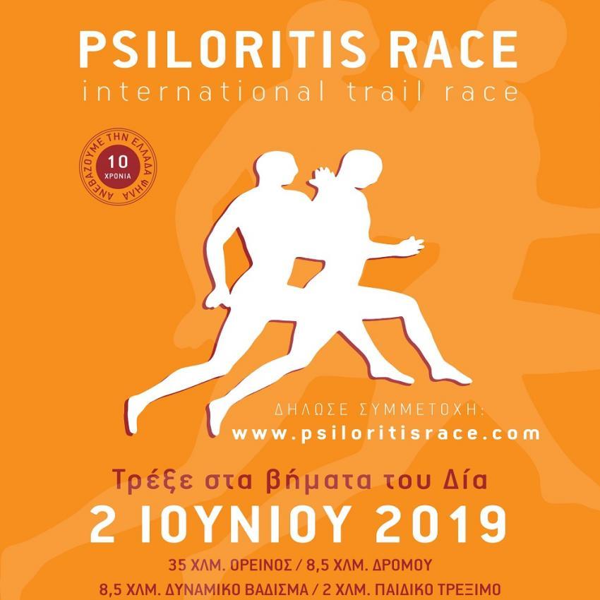 Psiloritis Race 2019