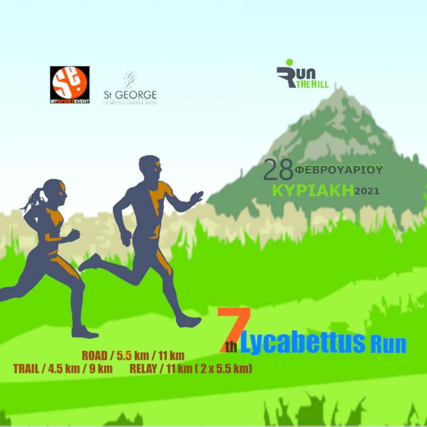 7th Lycabettus Run