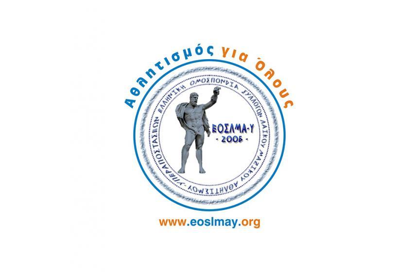 Επιστολή της ΕΟΣΛΜΑΥ στην επιτροπή ΕΟΔΥ για επανεκκίνηση αγώνων άθλησης για όλους