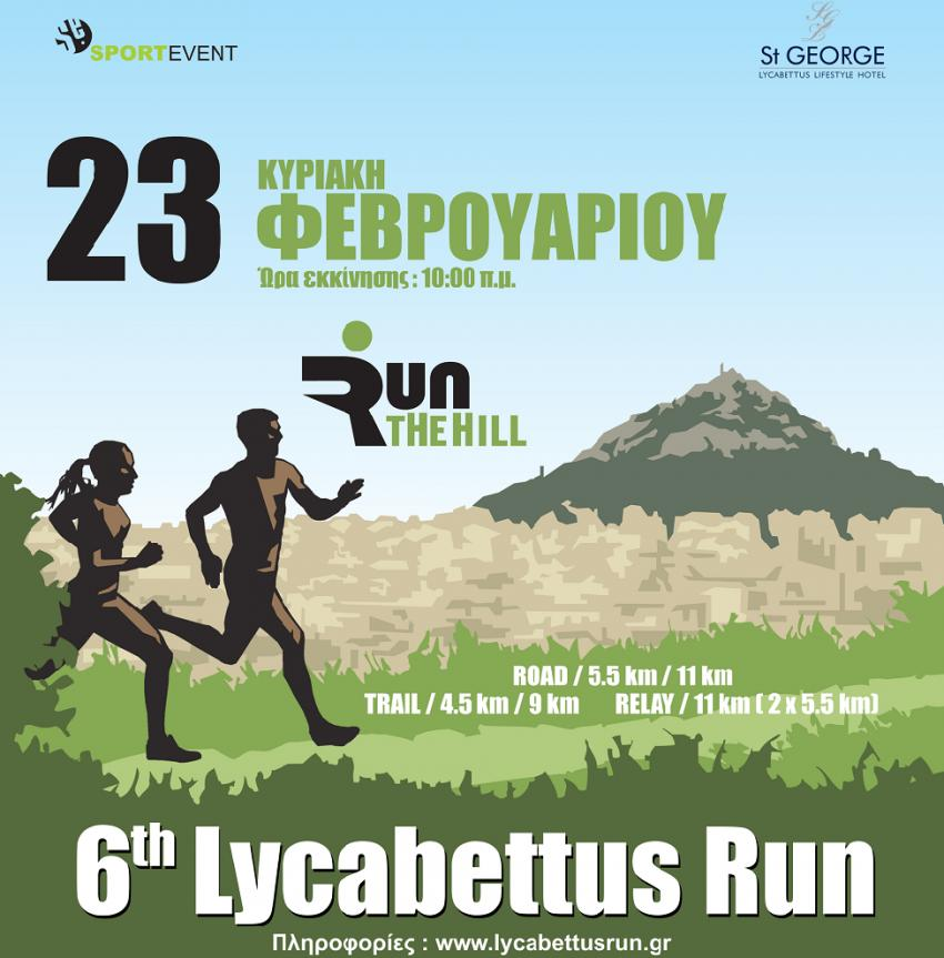 6th Lycabettus Run