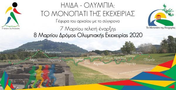ΔΕΛΤΙΟ ΤΥΠΟΥ - Οι εγγραφές για το Δρόμο Ολυμπιακής Εκεχειρίας 2020 ξεκίνησαν!