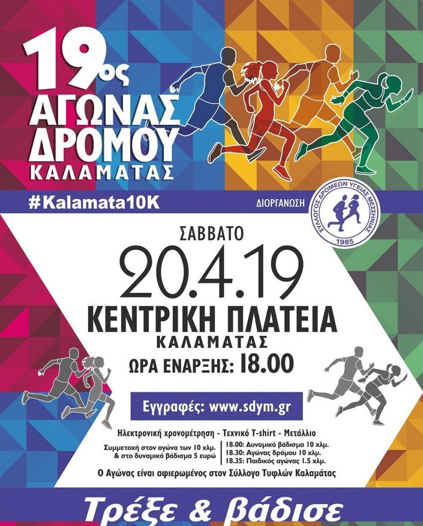 ΔΕΛΤΙΟ ΤΥΠΟΥ - Η ανανεωμένη προκήρυξη του 19ος Αγώνας Δρόμου Καλαμάτας 10 χλμ.