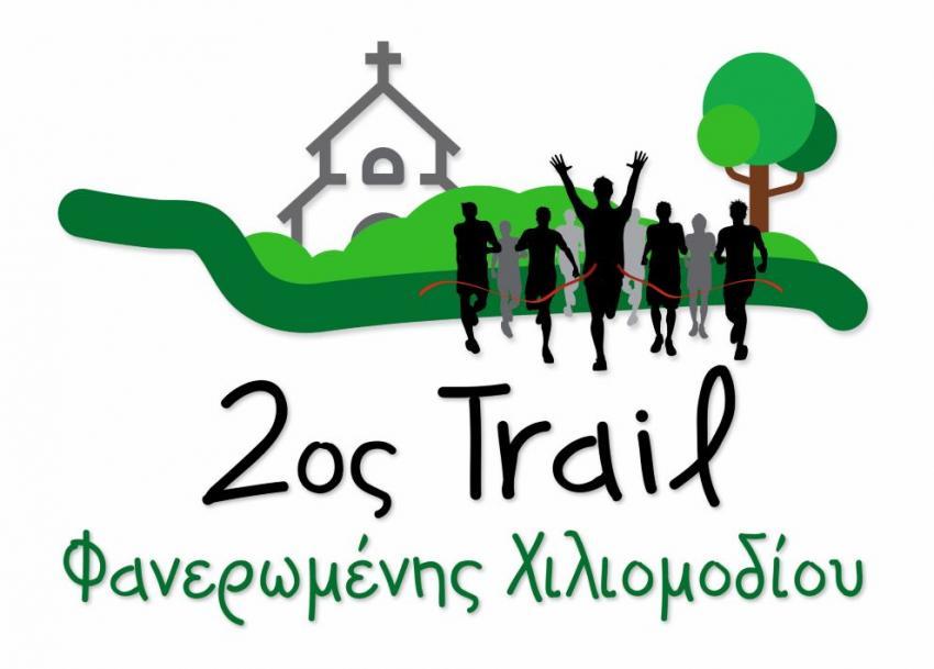 ΔΕΛΤΙΟ ΤΥΠΟΥ - Προκήρυξη 2ος Ημιμαραθωνίος TRAIL Φανερωμένης Χιλιομοδίου
