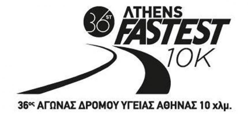 36ος Αγώνας Δρόμου Υγείας Αθήνας 10 χλμ. Athens Fastest 10K!