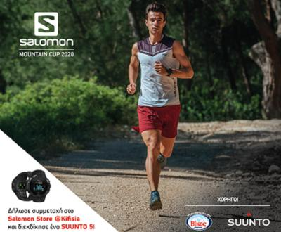 Salomon Mountain Cup 2020 - Κρυονέρι