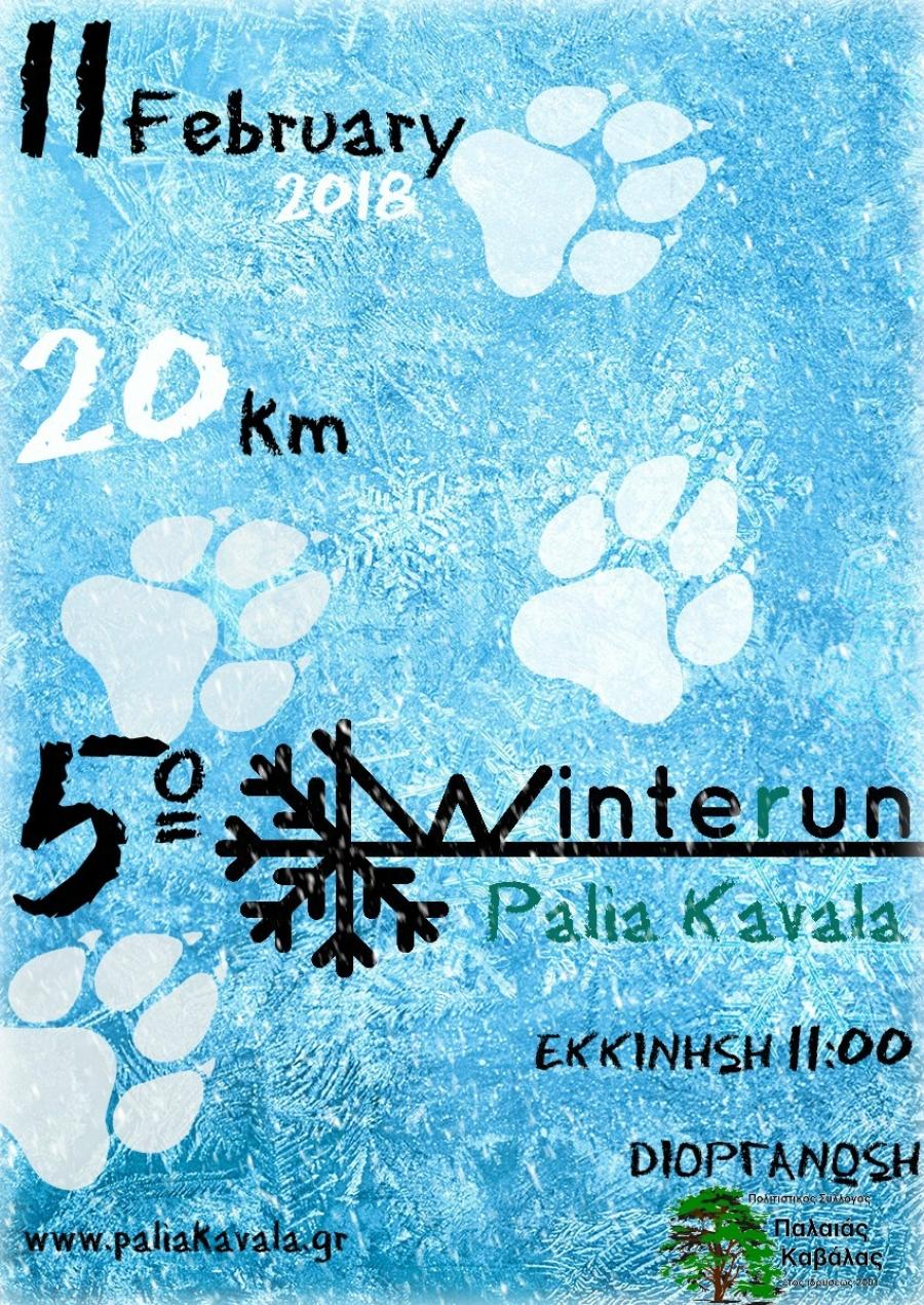 5ος αγώνας βουνού WinteRun - Αποτελέσματα