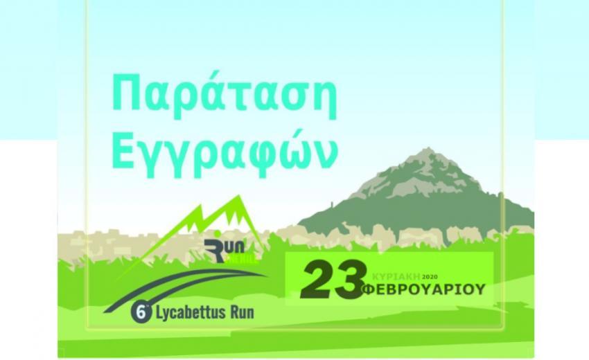 ΔΕΛΤΙΟ ΤΥΠΟΥ - Παράταση εγγραφών για το 6ο Lycabettus Run έως αύριο Παρασκευή στις 12 το βράδυ