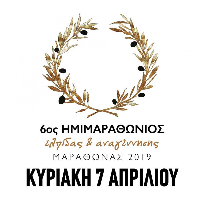ΔΕΛΤΙΟ ΤΥΠΟΥ - Προκήρυξη 6ος Ημιμαραθώνιος Μαραθώνα
