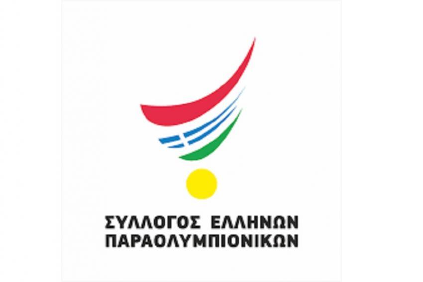 Η ώρα της αλήθειας. Ο Σύλλογος Ελλήνων Παραολυμπιονικών απαντάει στα ψεύδη και τις προσβολές του κυρίου Φουντουλάκη