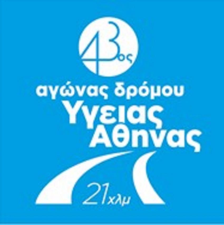 43ος Αγώνας Δρόμου Υγείας Αθήνας 21χλμ.