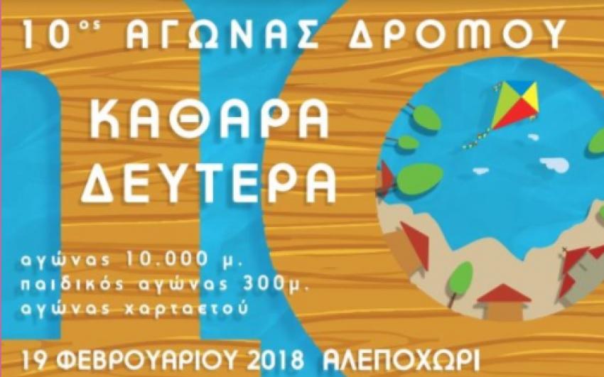 10ος αγώνας δρόμου 10.000μ., παιδικός αγώνας 100μ. και αγώνας χαρταετού στο Αλεποχωρι Αττικής - Αποτελέσματα