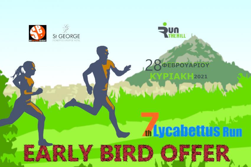 7ο Lycabettus Run. Την Δευτέρα 26 Οκτωβρίου λήγει η περίοδος Early bird offer